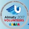 Волонтёры Алматы 2017 | Универсиада Almaty 2017