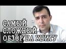 САМЫЙ СЛОЖНЫЙ ОБЗОР Оля Миклашевская Это все зелье!
