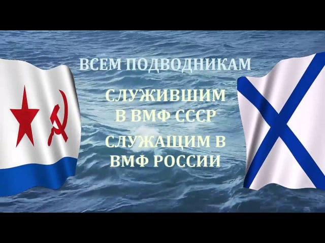 Честь и Слава Подводникам Служившим и Служащим с Днём ВМФ! 2016г.