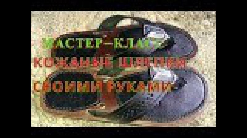 Как сделать кожаные вьетнамки-шлепки своими руками.Поэтапное описание.Making a sandal.