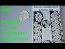 АНОНС МК Разбор схемы и вязание ажурного листочка/Уроки Ирландского кружева Котельниковой Натальи