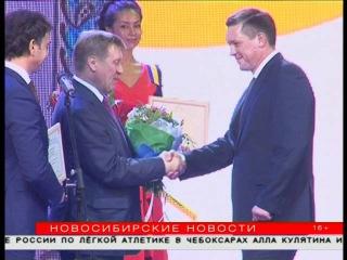 Новосибирцы получили награды в День города