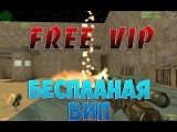 Зомби сервер с бесплатной випкой кс 1.6