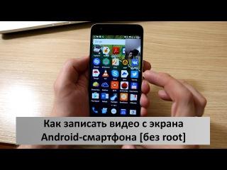 Как записать видео с экрана Android-смартфона [без root]