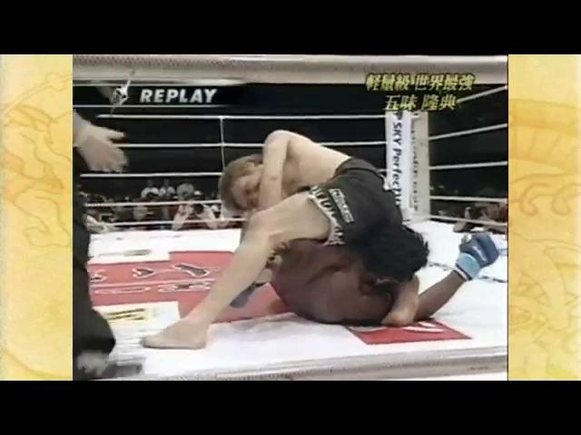 PRIDE 武士道 其の伍 五味隆典 vs チャールズ・クレイジー・ホース・ベネ12483