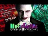 Потрясающий Сумасшедший Музон в плейлисте Джокера! Мощная Музыка в Машину!