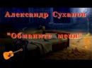 Александр Суханов - Обманите меня
