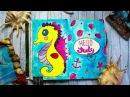 Идеи для личного дневника НА ЛЕТО Морской конёк Лето КОНКУРС Кристина Санько DRAW WITH ME