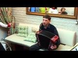 На гармони играет Андрей Ивлиев.Гармонь не огонь, а душу греет!!!!