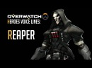 Overwatch - Reaper All Voice Lines
