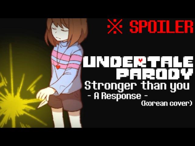 [RyuO 이르] Undertale - Stronger than you -A Response- (korean cover)