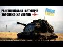 Ракетні війська і артилерія Збройних сил України • UA Armed Forces Rocket troops and artillery