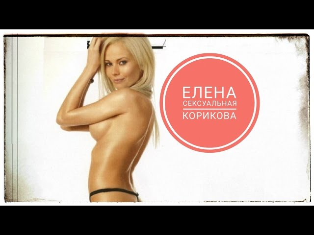 Елена Корикова все еще Сексуальна! Ты тоже посмотри на Бедную Настю!