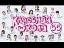 Классная школа - 55 серия - Комедийный сериал для детей