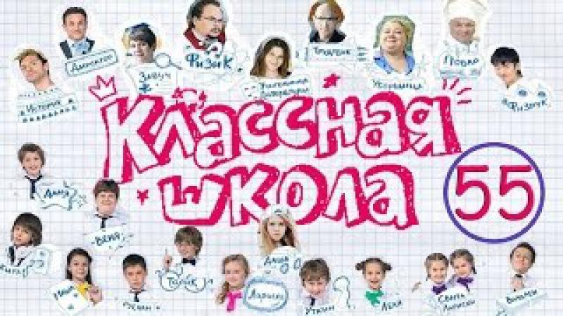 Классная школа 55 серия Комедийный сериал для детей