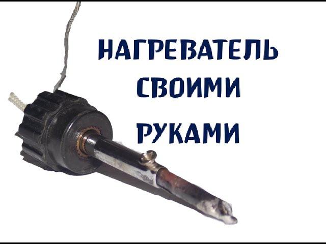 Как сделать нагреватель для паяльника