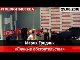 Мария Гридчик • 25.06.2016 • Личные обстоятельства ► Говорит Москва