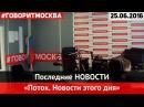 Последние новости 25 06 2016 Поток Новости этого дня ► Говорит Москва