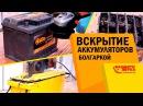 Типы аккумуляторов AGM GEL WET Вскрытие аккумуляторов болгаркой Обзор от