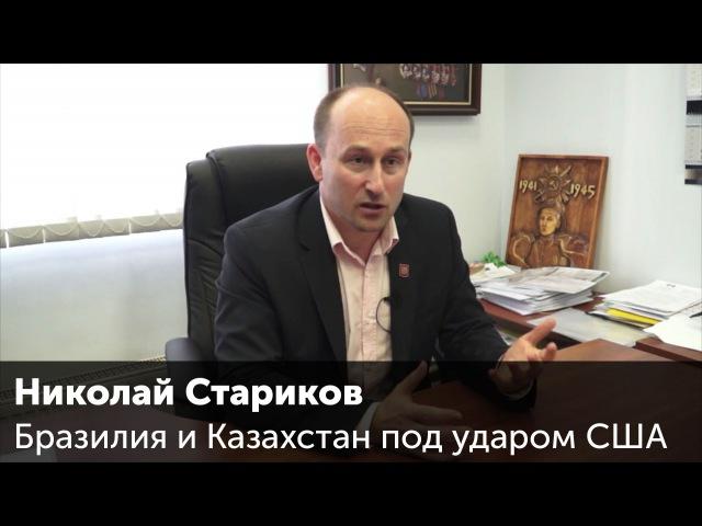 Николай Стариков: Бразилия и Казахстан под ударом США