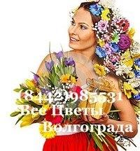 РУССКИЙ БУКЕТ - Доставка цветов в Волжском Букеты