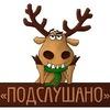 Подслушано в Белгороде | Любовь