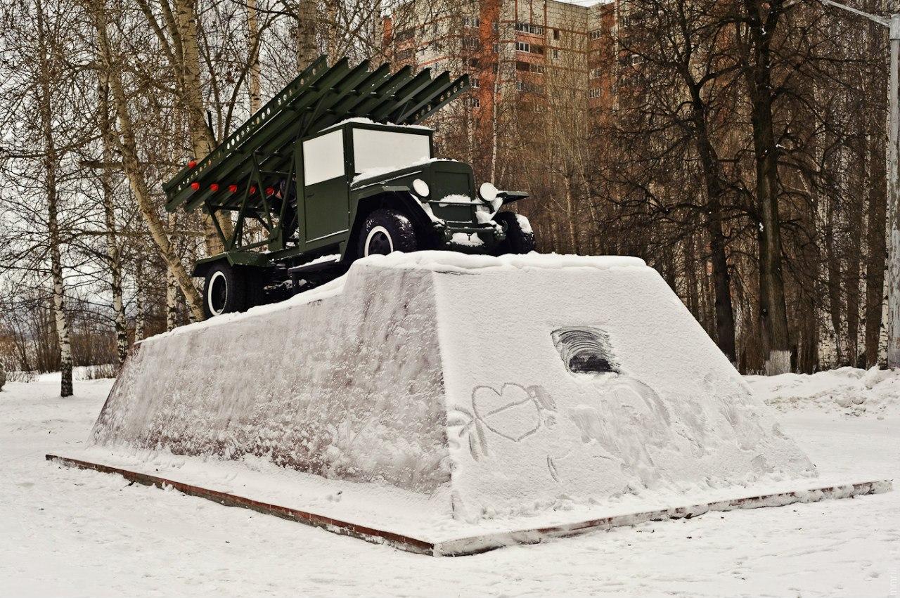 Памятник БМ-13 Катюша