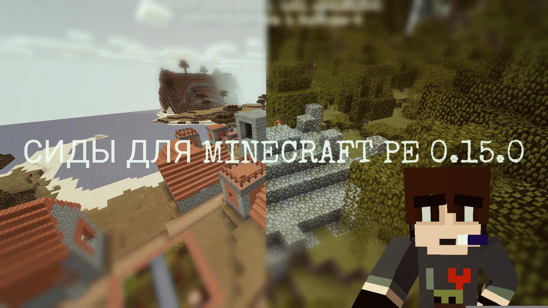 Превью для «Сиды для Minecraft pe 0.15.0 (Новая деревня/Храмы в джунглях)»