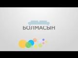 vidmo_org_Ol_sen_zhan_zhary_Asyl_arna_854