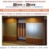 Шкафы-купе и корпусная мебель на заказ в Москве
