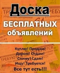 Доска бесплатных объявлений москве дорус ру бесплатные объявления севастополь работа