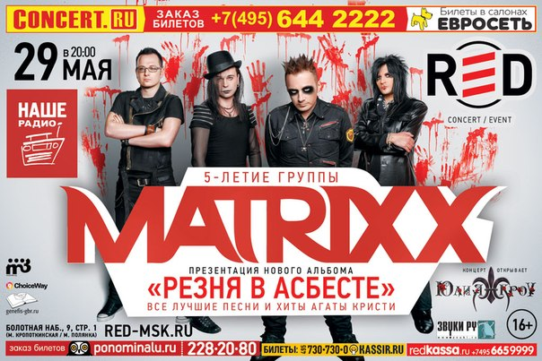 29 мая, RedClub, Концерт The Matrixx в Москве