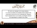 Желательные действия во время брачной ночи шейх Усаймин  HD  - YouTube
