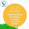 Фестиваль Психологии и системных решений