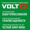 Voltex® | Кабель премиум-класса