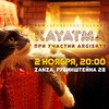 Kayatma и Argishty в ZANZA. Концерт для друзей.