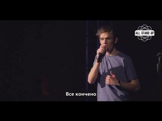 Bo Burnham / Бо Бернем: Breaking up [Русские субтитры]