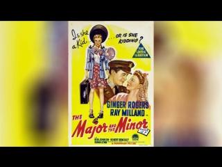 Майор и малютка (1942)   The Major and the Minor