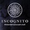 Интеллектуальный Клуб INCOGNITO