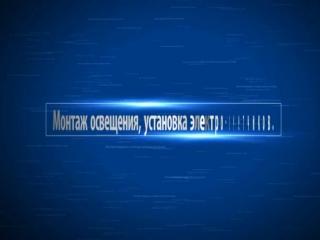Спец Электрик Павлово 8(908)743-07-03 (озвучка)