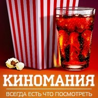 Киномания | Фильмы 2017 Новинки кино онлайн