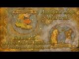 WarCraft История мира Warcraft. Глава 25 Пандария до раскола. Империя Богомолов.