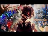 【TAB】東京喰種Tokyo ghoul OP - unravel  (Guitar & Bass cover)