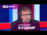 Музыкальный журналист Александр Кушнир в студии LifeNews
