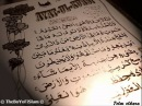 Рукъя аяты Корана шейх Идрис Абкар