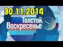 Толстой. Воскресенье 30.11.2014