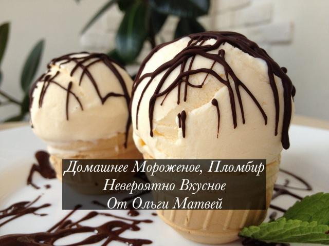 Мороженое, Настоящий Пломбир в Домашних Условиях | Homemade Ice Cream, English Subtitles