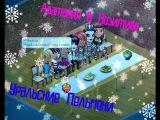 Аватария. Прикол. Уральские пельмени-Новый год,который был у каждого.