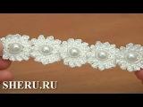 Шнур из цветов с бусинками Урок 115 Crochet Cord Lace With Beads