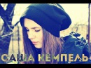 Амели на мели - забыть её (cover)